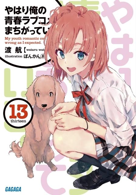 『やはり俺の青春ラブコメはまちがっている。(俺ガイル)』最新13巻が2018年11月20日発売! 次巻14巻での完結に際し、渡 航先生からのメッセージも!
