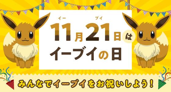 11月21日は「イーブイの日」!さまざまなキャンペーンが開催決定