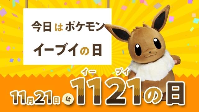 本日11月21日が「イーブイの日」に公式認定! Twitterプレゼントキャンペーンや渋谷ジャックイベントの開催が決定!
