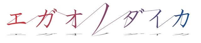 『エガオノダイカ』増田俊樹さん・石谷春貴さんら追加声優5名解禁! 早見沙織さんを含めたキャストコメントも到着-9