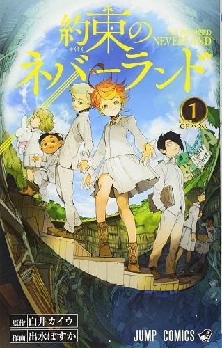 【コミック】約束のネバーランド 1~10巻セット