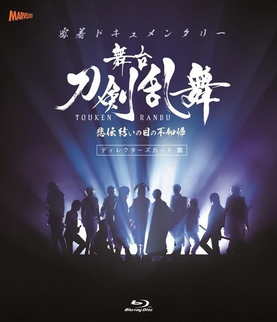 舞台『刀剣乱舞』シリーズ最新作が2019年に上演決定