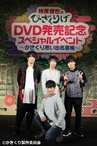『柿原徹也のひざくりげ』DVD発売記念イベント【昼の部】レポ