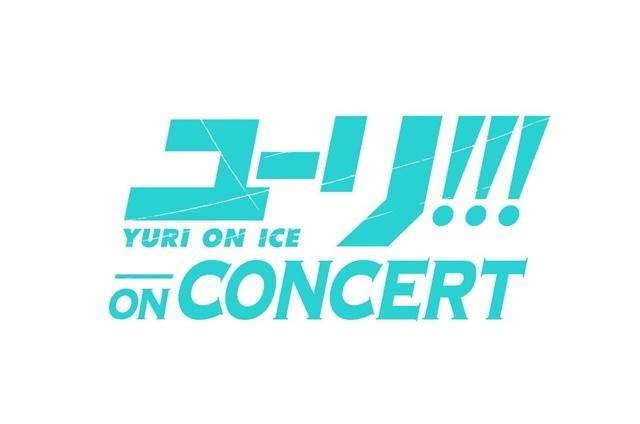 『ユーリ!!! on ICE』音楽イベントのCDが発売決定