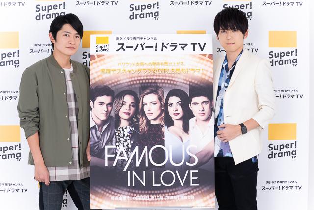 声優・梶裕貴&下野紘『FAMOUS IN LOVE』公式インタビュー