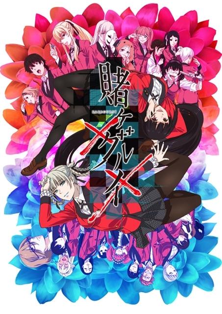 ▲TVアニメ『賭ケグルイ××』キービジュアル