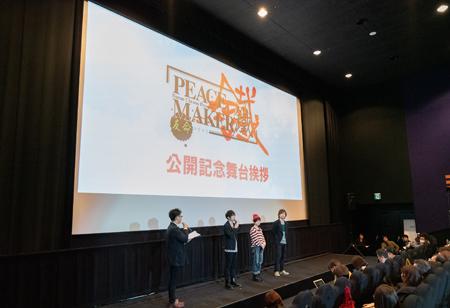 『PEACE MAKER 鐵』後篇、梶裕貴さん・小林由美子さん・立花慎之介さんが見どころを語る!公開記念舞台挨拶より公式レポート到着