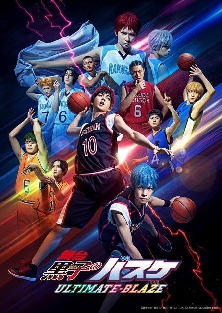 舞台『黒子のバスケ』ULTIMATE-BLAZEメインビジュアル&あらすじ公開