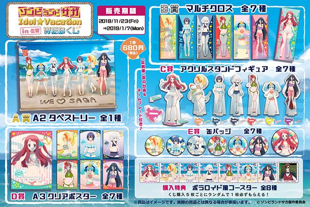 『ゾンビランドサガ Idol☆Vacation in 佐賀 WEBくじ』が販売開始!フランシュシュの描き下ろし水着イラストを使った限定グッズが当たる