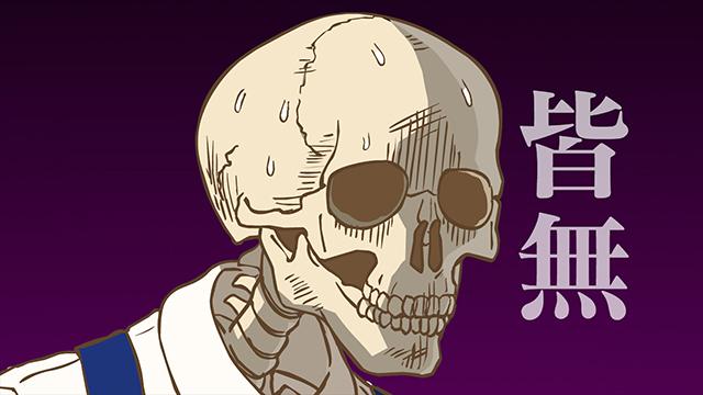 秋アニメ『ガイコツ書店員 本田さん』第9話先行カット公開