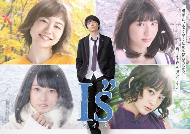 """実写ドラマ『I""""s(アイズ)』より、KVと相関図が公開に"""