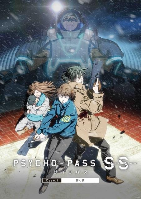 『PSYCHO-PASS サイコパス Sinners of the System』 「Case.3 恩讐の彼方に__」 の予告編&エンディングテーマ解禁!-12