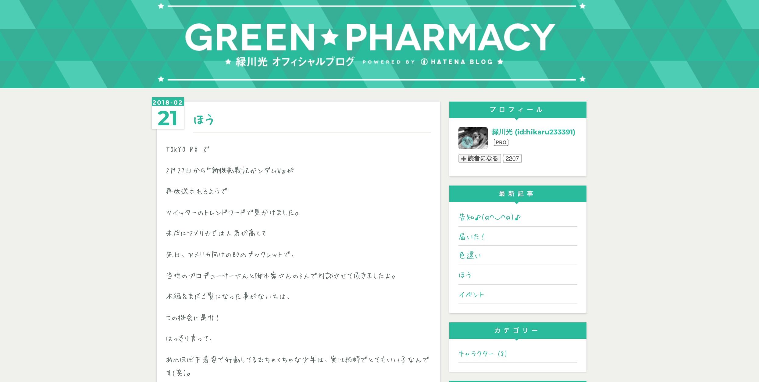 ▲公式ブログ Green★Pharmacyより