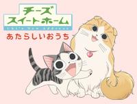 『チーズスイートホーム』第2期DVDリリース決定!