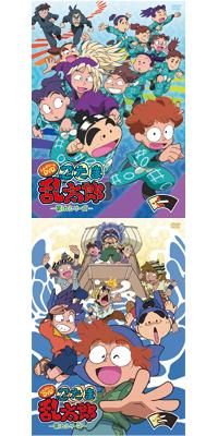 『忍たま乱太郎』DVD1・2巻の新作ジャケット絵公開