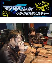 『マクロスF』携帯ラジオ5月19日よりスタート!