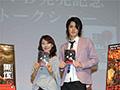 3月1日に開催された『黒塚-KUROZUKA-』DVD発売記念トークショーに超人気の2人が登場!宮野真守さんと朴王路美さんのスペシャルトークにファン感動!