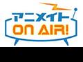 携帯サイト「アニメイト ON AIR!」に新サービス「まとめ買い」&「2000円従量課金」が登場!
