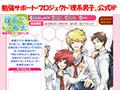 ユーザー参加型企画『理系男子。』公式HPオープン!