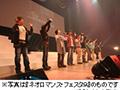 「ネオロマンス・フェスタ10」横浜・大阪で開催!