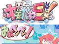 ニンテンドーDS専用ソフト『キモかわE!』発売決定