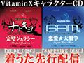 人気ゲーム『VitaminX』のキャラソン着うた先行配信