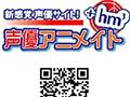 「声優アニメイト+hm3」Yahoo!ケータイでスタート!