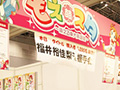 【コミケ74】もえスタブースに福井裕佳梨さんが!