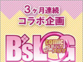 コミックB'sLOG×パラれる☆ゲートコラボ企画!