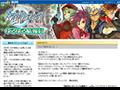 ゲーム『蒼空のフロンティア』公式ブログがスタート