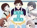 『おうちでごはん』ドラマCD化!7月22日発売