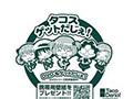 『咲-Saki-』特製袋入りのタコスを秋葉原で販売!