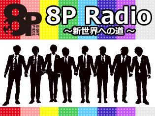 8P Radio ~新世界への道~