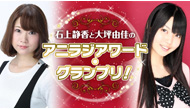 石上静香と大坪由佳のアニラジアワード・グランプリ!