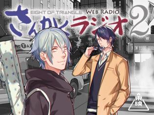 EIGHT OF TRIANGLEの さんかくラジオ2