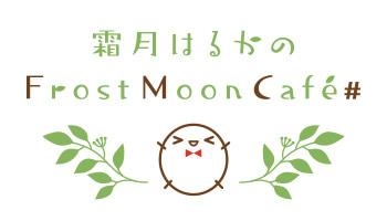 霜月はるかのFrost Moon Cafe#