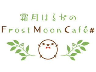 霜月はるかのFrost Moon Cafe#