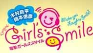 「木村良平・岡本信彦の電撃Girl's Smile」