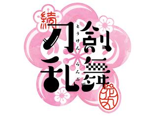 WEBラジオ ぞく!『花丸通信』