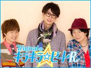 #159「来週は、浜松行っちゃうよ~~~!」 Trignalのキラキラ☆ビートR