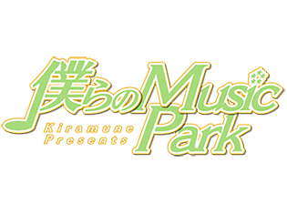 """#29「ホントの""""あけおめ""""ですね♪」 Kiramune Presents 僕らのMusic Park"""