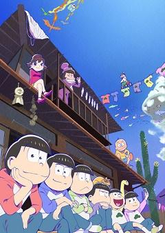 TVアニメ「おそ松さん」WEBラジオ