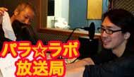 パラ☆ラボ 放送局 二学期