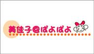 [第897回] 美佳子@ぱよぱよ