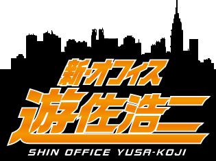 第43回 新・オフィス遊佐浩二