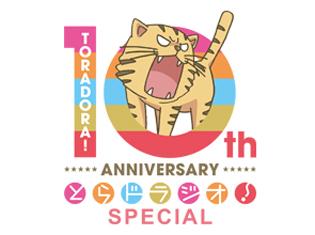 TVアニメ「とらドラ!」10周年記念「とらドラジオ!SPECIAL」