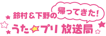 鈴村&下野の帰ってきた! うた☆プリ放送局